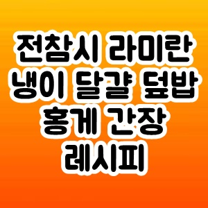 전참시 라미란 냉이 댤걀 덮밥 계란찜 달걀찜 레시피 홍게간장