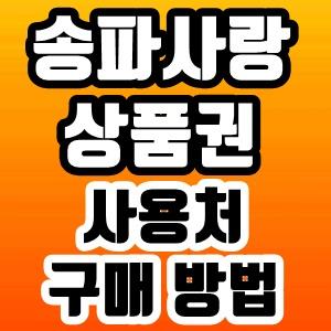 송파사랑상품권 구매 방법 사용처 가맹점 총정리